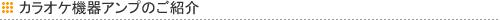 カラオケ機器アンプのご紹介 カラオケ 機器 販売 中古 大阪 有限会社エクレシヤ商会