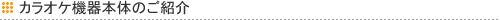 カラオケ機器本体のご紹介 カラオケ 機器 販売 中古 大阪 有限会社エクレシヤ商会
