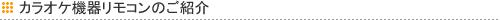 カラオケ機器リモコンのご紹介 カラオケ 機器 販売 中古 大阪 有限会社エクレシヤ商会