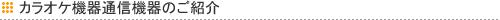 カラオケ機器通信機器のご紹介 カラオケ 機器 販売 中古 大阪 有限会社エクレシヤ商会