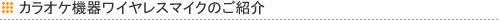 カラオケ機器ワイヤレスマイクのご紹介 カラオケ 機器 販売 中古 大阪 有限会社エクレシヤ商会