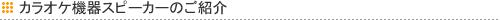 カラオケ機器スピーカーのご紹介 カラオケ 機器 販売 中古 大阪 有限会社エクレシヤ商会