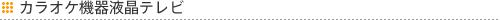 カラオケ機器モニターのご紹介 カラオケ 機器 販売 中古 大阪 有限会社エクレシヤ商会