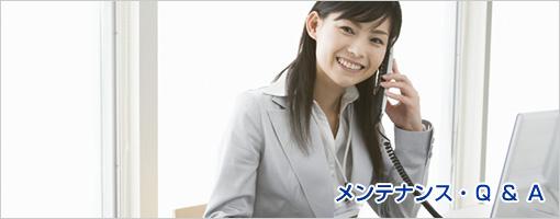 有限会社エクレシヤ商会 | メンテナンス・Q & A | カラオケ販売 | カラオケレンタル | 中古 | 販売 | 大阪 | 近畿